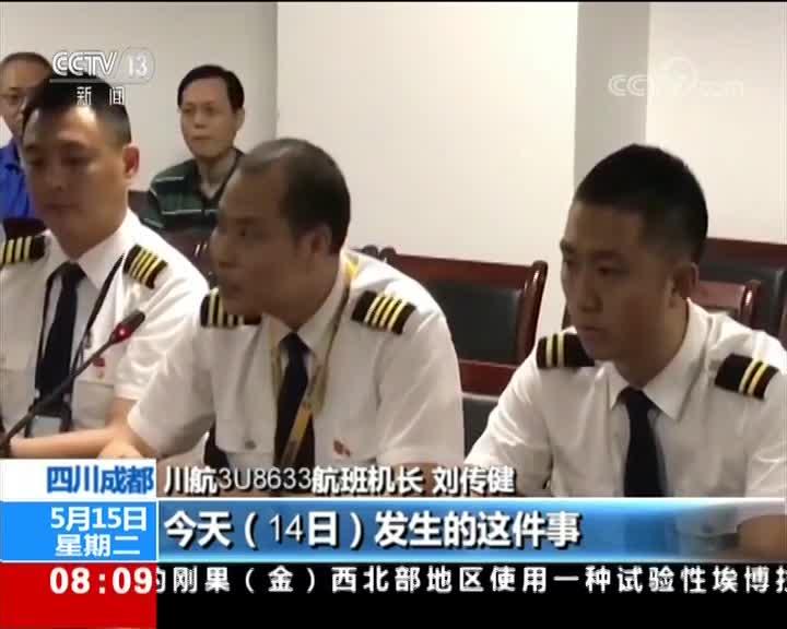 [视频]驾驶舱风挡玻璃脱落 川航上演生死备降:航班副驾驶——受擦伤 伤情稳定