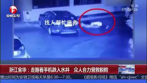 [视频]浙江金华:走路看手机跌入水井 众人合力营救脱险