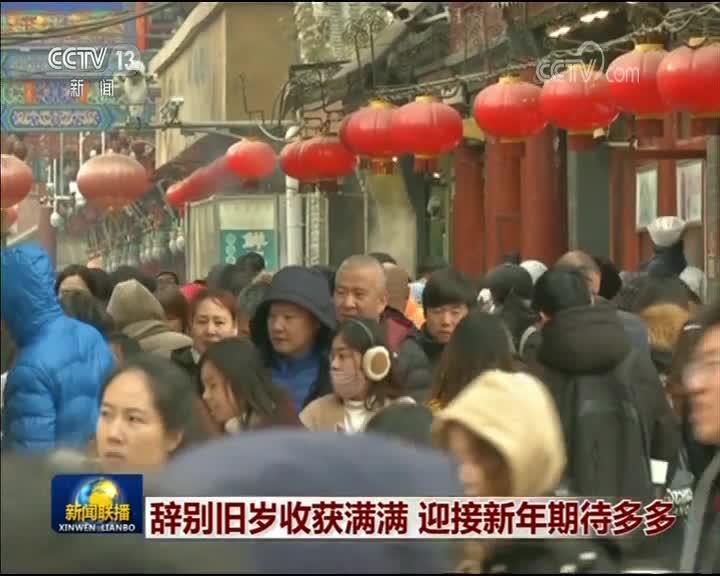 [视频]辞别旧岁收获满满 迎接新年期待多多