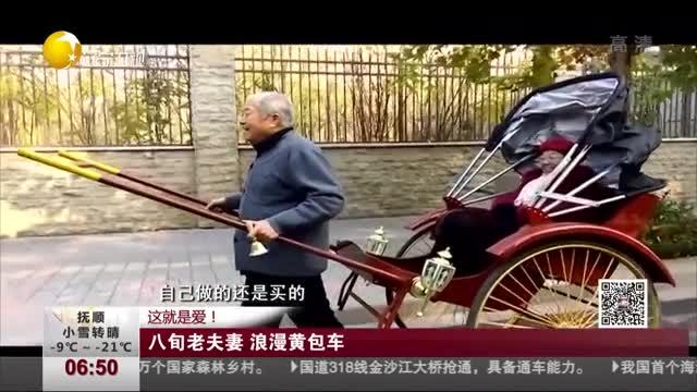 [视频]这就是爱!八旬老夫妻 浪漫黄包车