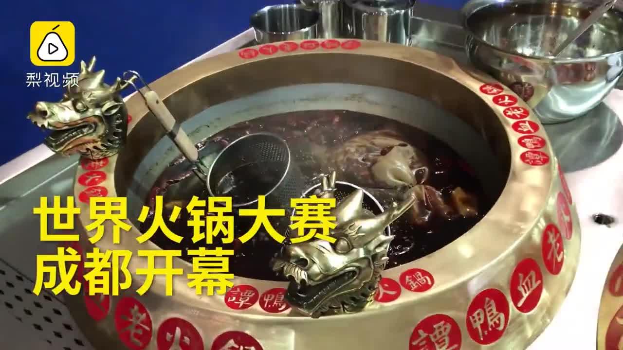 [视频]成都搞世界火锅大赛!跟咱去开眼界