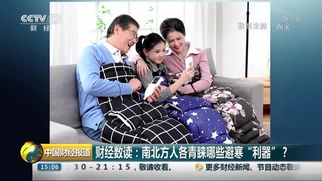 """[视频]南北方人各青睐哪些避寒""""利器""""?"""