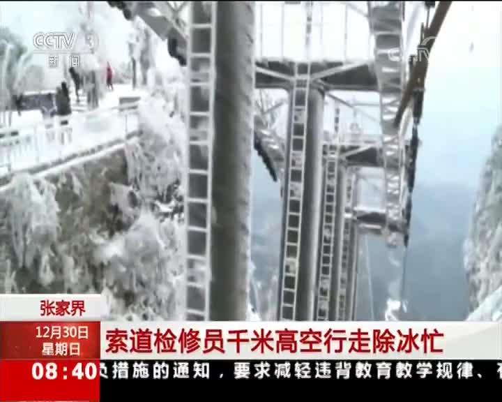 [视频]张家界 索道检修员千米高空行走除冰忙