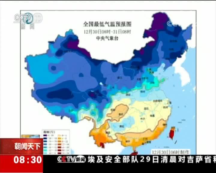 [视频]中央气象台发布寒潮和暴雪黄色预警