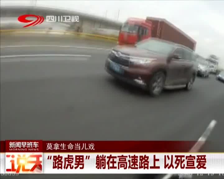 """[视频]""""路虎男""""躺在高速路上 以死宣爱"""