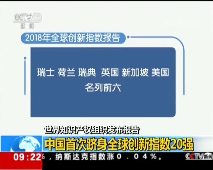 [视频]世界知识产权组织发布报告:中国首次跻身全球创新指数20强