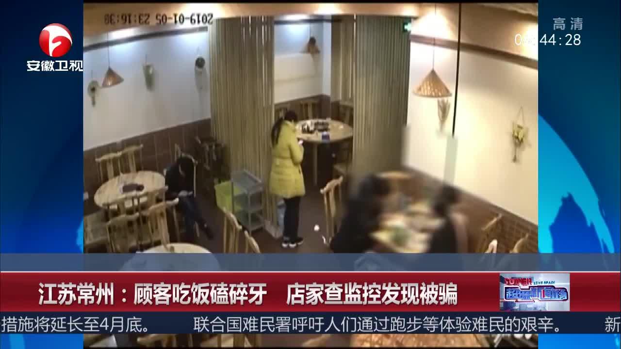 [视频]顾客吃饭磕碎牙 店家查监控发现被骗