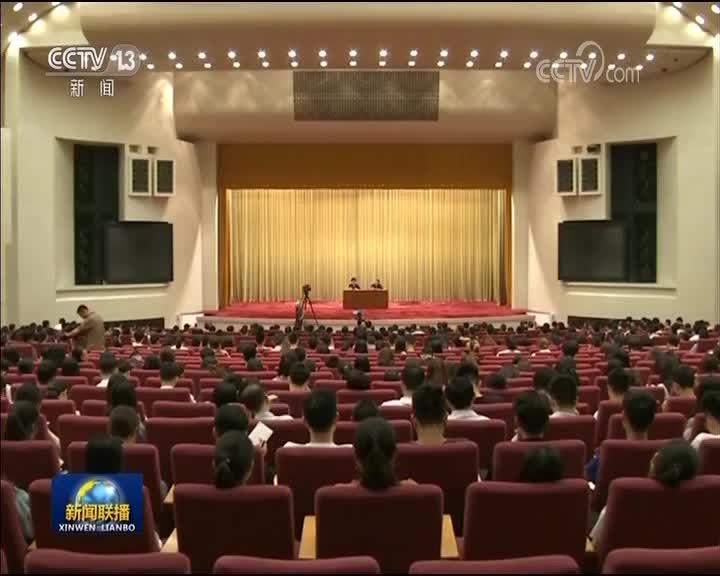 [视频]宪法学习宣传首场报告会在京举行