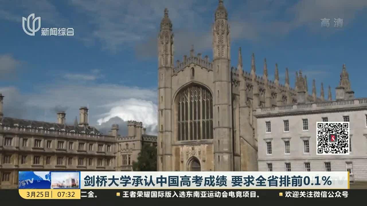 [视频]剑桥大学承认中国高考成绩 要求全省排前0.1%