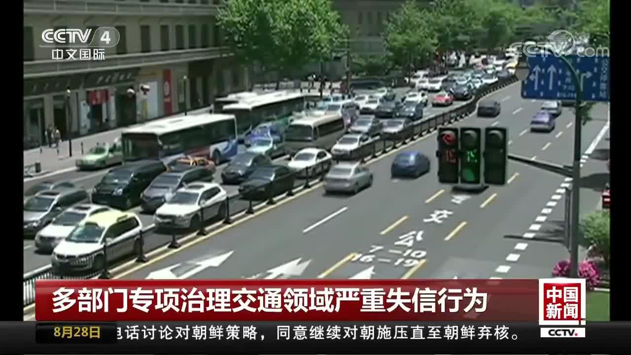 [视频]多部门专项治理交通领域严重失信行为