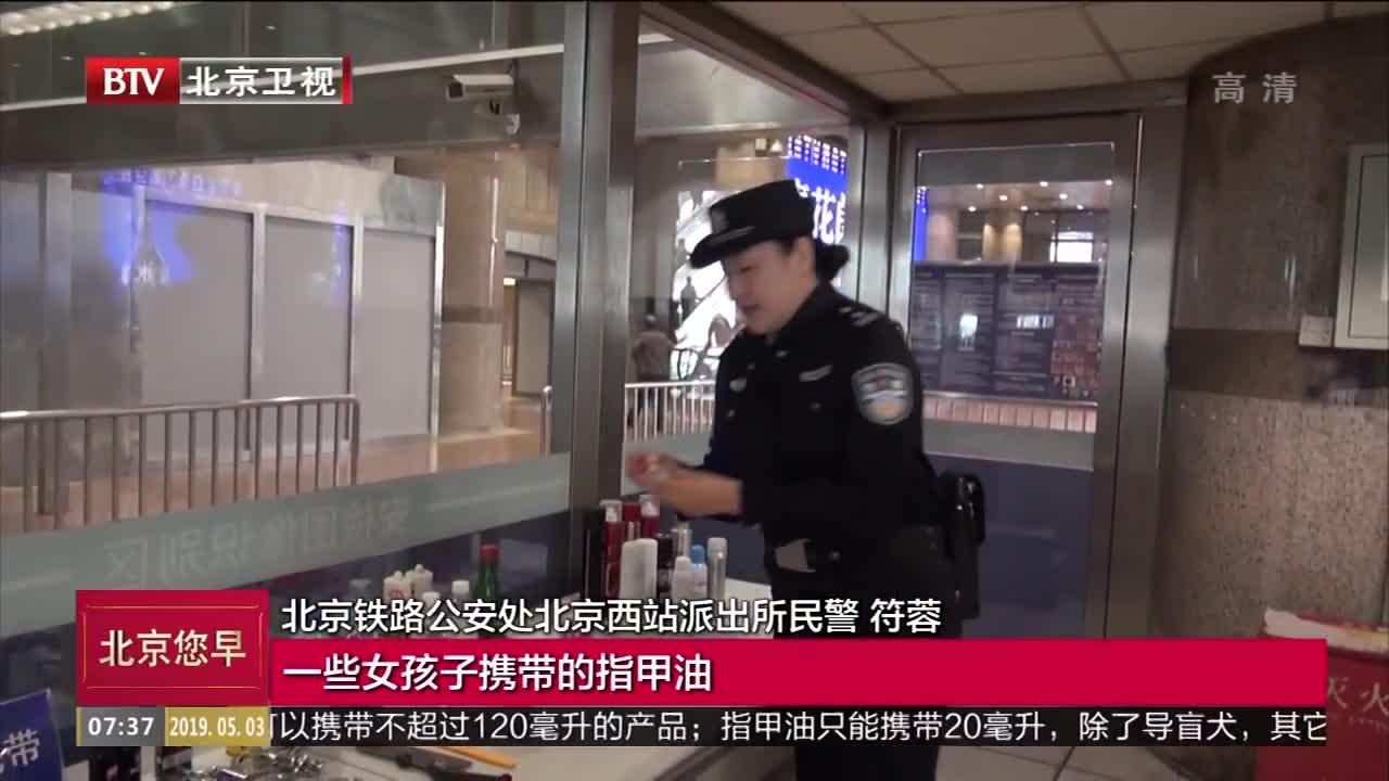 [视频]五一铁路出行 压力罐等物品慎带