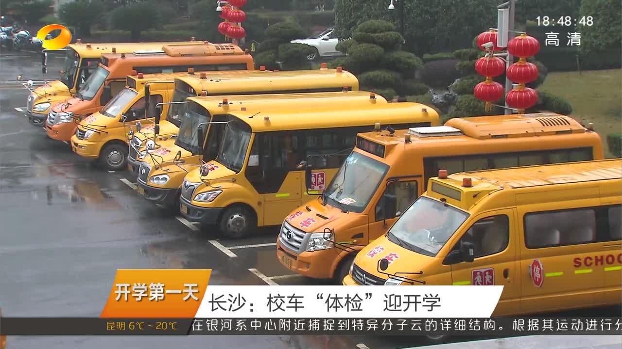 """长沙:校车""""体检""""迎开学"""