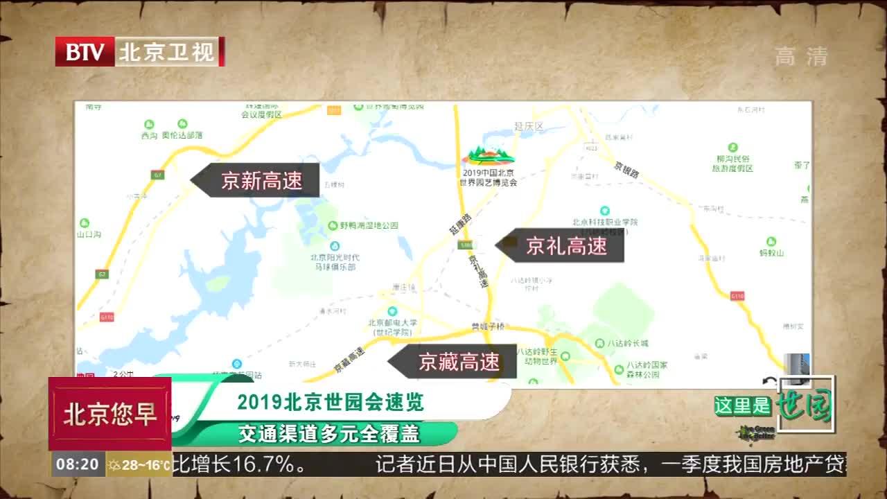 [视频]2019北京世园会速览:交通渠道多元全覆盖
