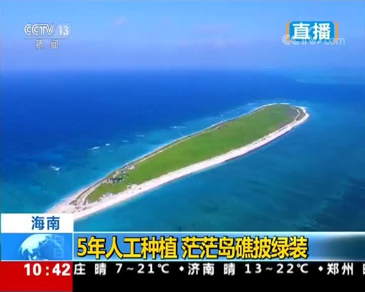 [视频]海南三沙:生态建设让岛更绿 海更蓝
