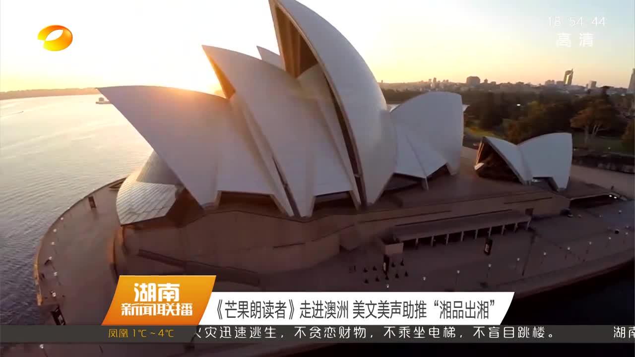 """《芒果朗读者》走进澳洲 美文美声助推""""湘品出湘"""""""
