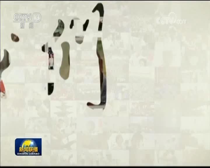 [视频]电视纪录片《我们一起走过——致敬改革开放40周年》引发观众热烈共鸣