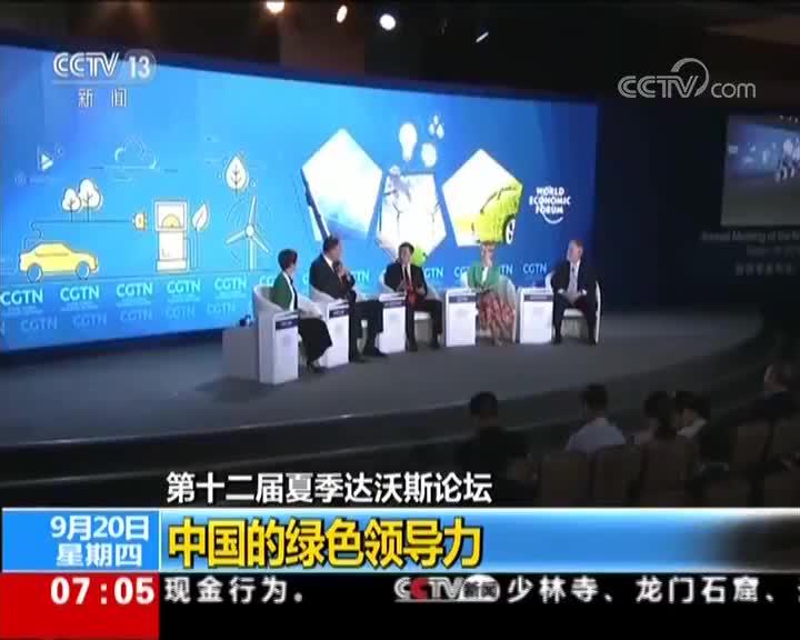 [视频]第十二届夏季达沃斯论坛 中国的绿色领导力