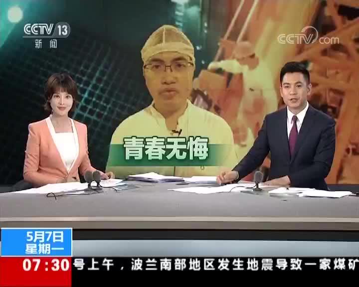"""[视频]我奋斗 我幸福·无奋斗不青春 独家揭秘:离""""核""""最近的人"""