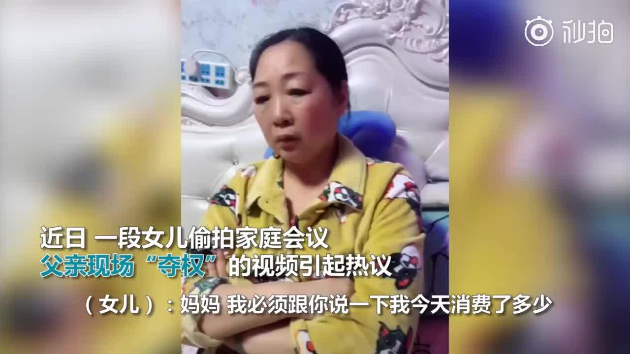 """[视频]女儿偷拍家庭会议父亲""""夺权""""现场:我说了不算 但也有发言的权利!"""