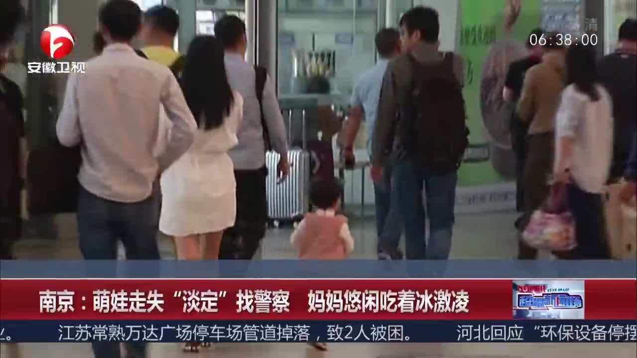 """[视频]萌娃走失""""淡定""""找警察 妈妈悠闲吃着冰激凌"""