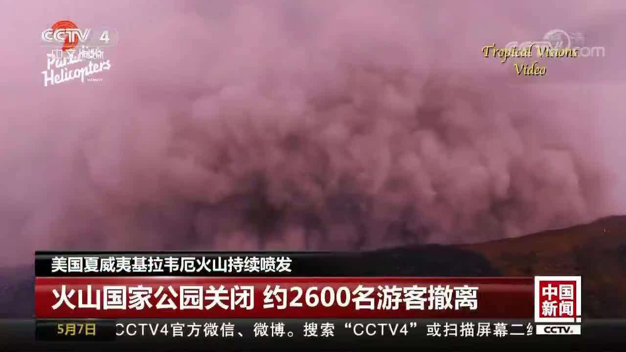 [视频]美国夏威夷基拉韦厄火山持续喷发 上万人撤离
