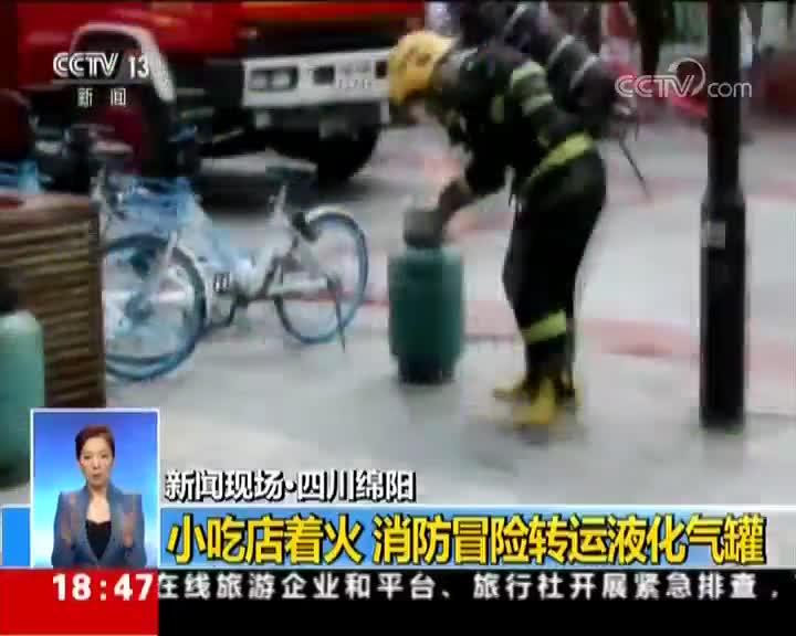 [视频]小吃店着火 消防冒险转运液化气罐