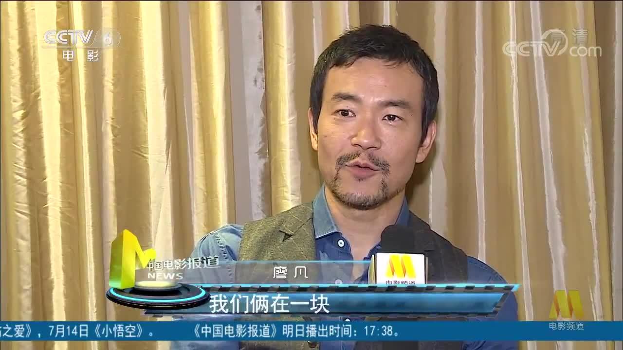 [视频]廖凡:不跟彭于晏比肌肉 专心向姜文取经