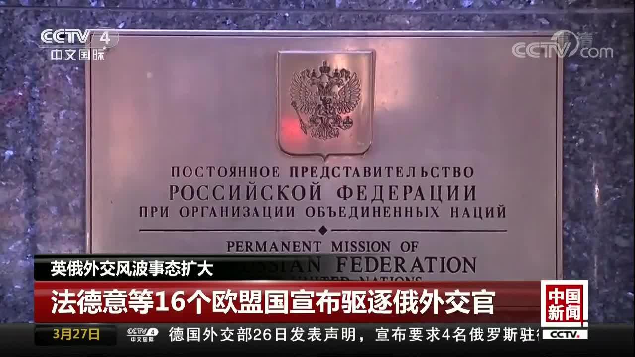 [视频]英俄外交风波事态扩大 法德意等16个欧盟国宣布驱逐俄外交官