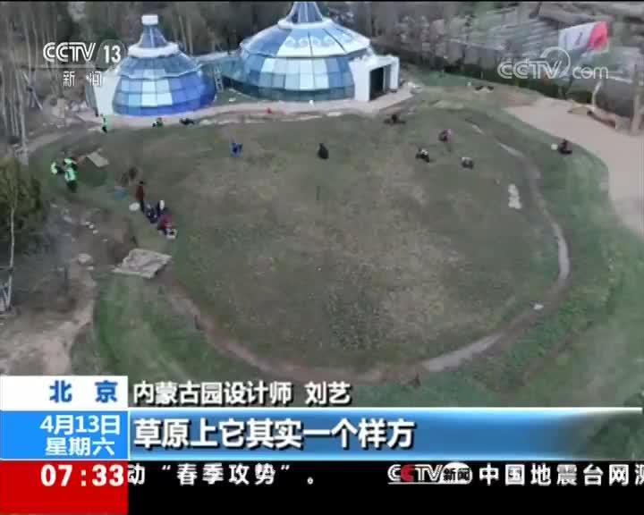 [视频] 魅力世园会 内蒙古园:壮美的北疆画卷