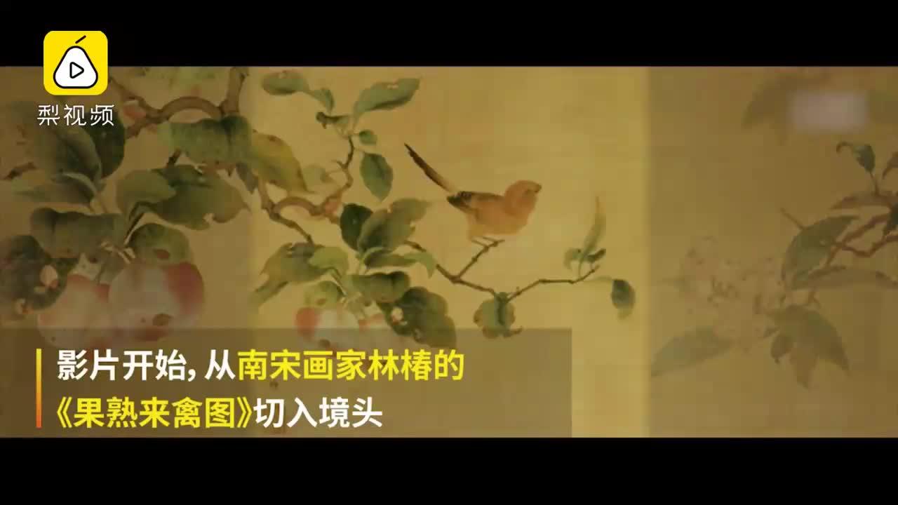 [视频]短片复活宋徽宗工笔画,惊艳奥斯卡