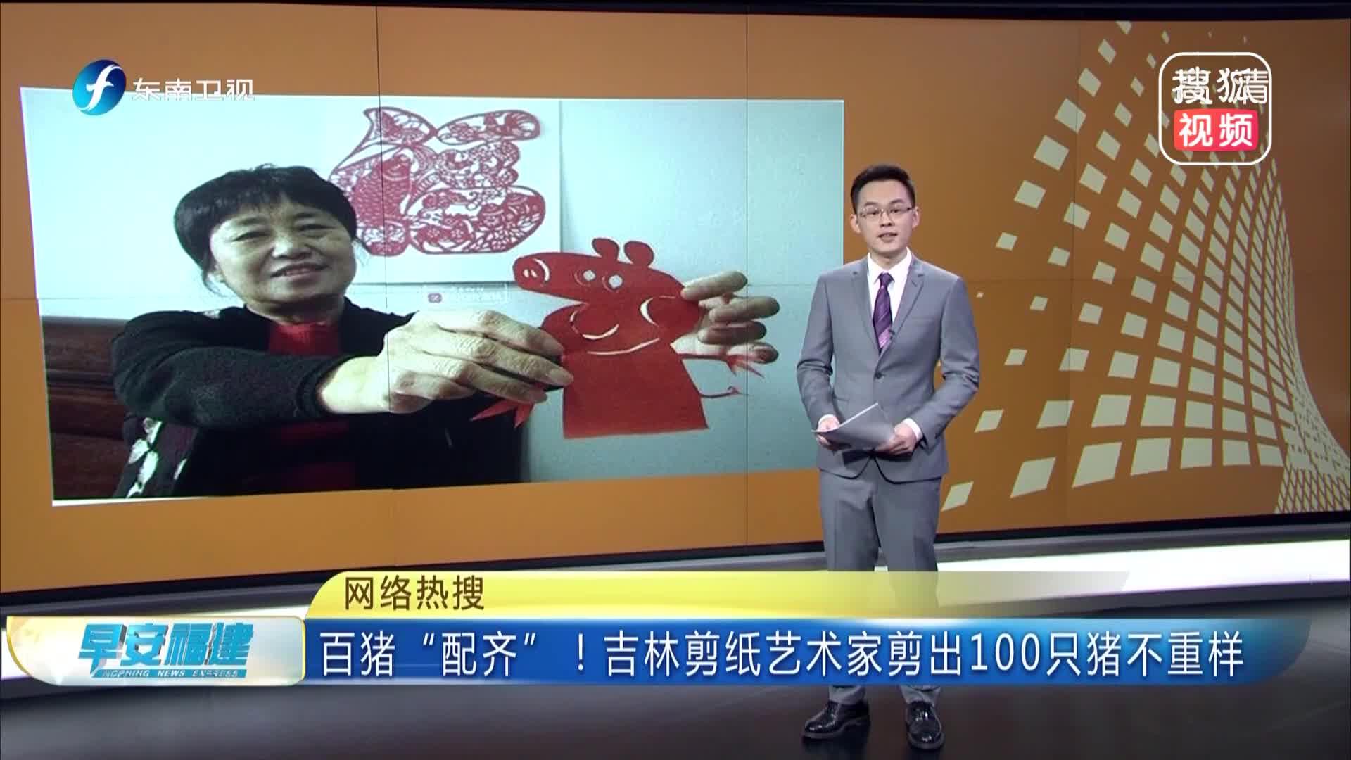"""[视频]百猪""""配齐""""! 吉林剪纸艺术家剪出100只猪不重样"""
