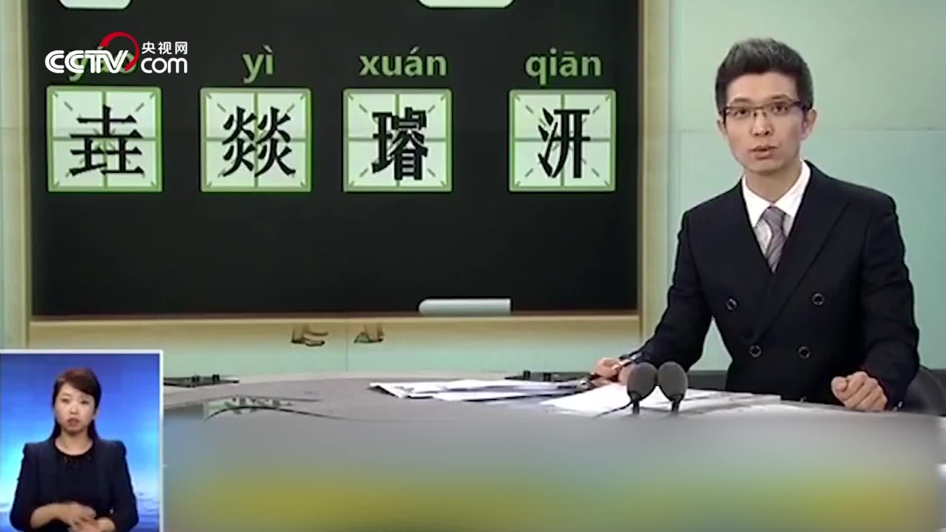 """[视频]央视""""段子手""""朱广权谈开学那点事儿:老师点名撕心裂肺"""