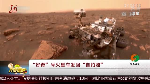 """[视频]""""好奇""""号火星车发回""""自拍照"""""""