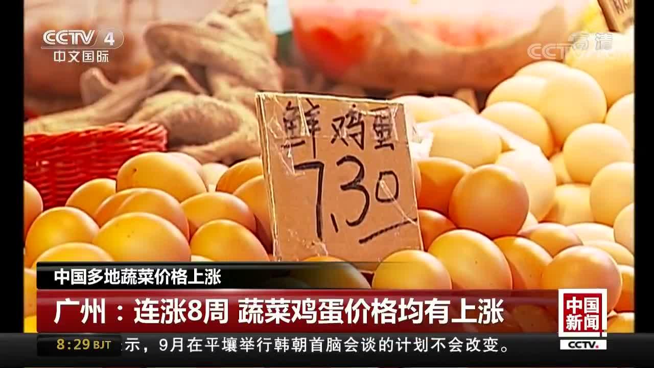 [视频]中国多地蔬菜价格上涨
