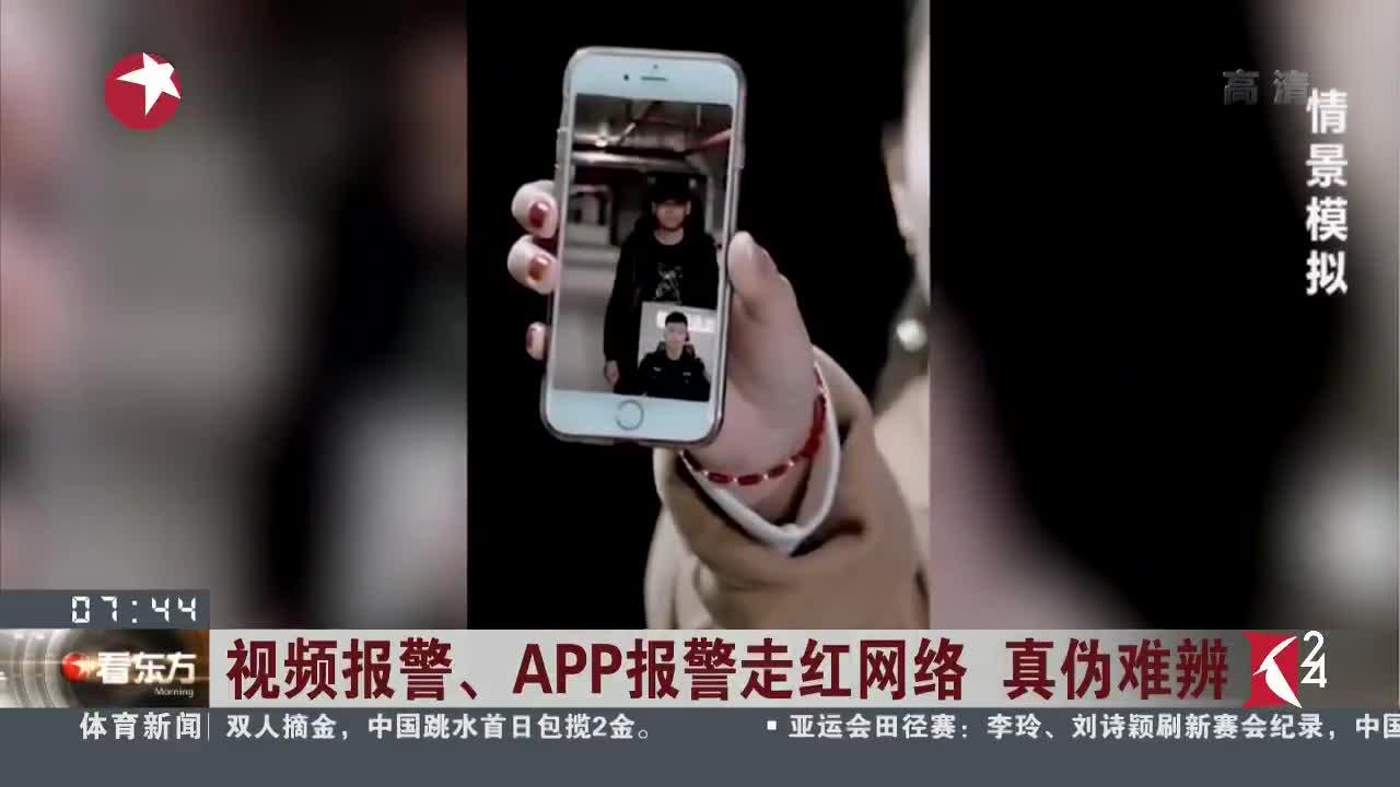 [视频]视频报警、APP报警走红网络 真伪难辨