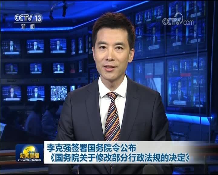 [视频]李克强签署国务院令公布《国务院关于修改部分行政法规的决定》