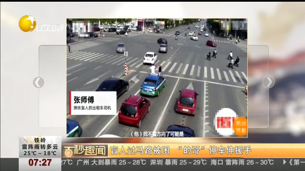 """[视频]盲人过马路被困 """"的哥""""停车伸援手"""