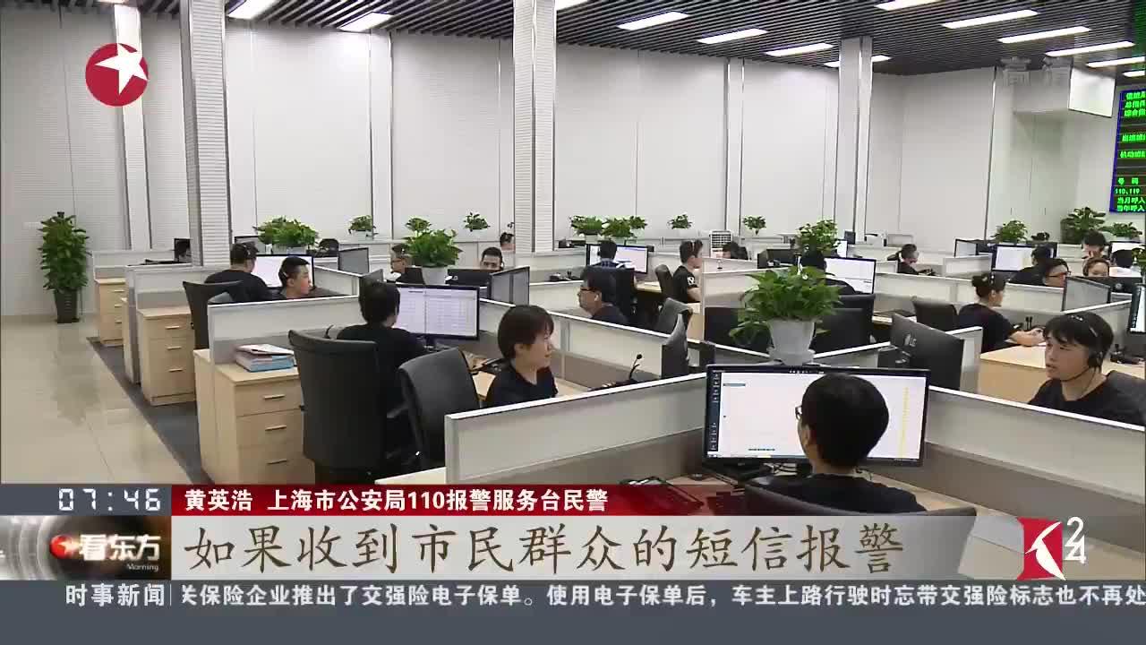 """[视频]上海12110短信报警平台 24小时运行可""""秒回""""报警人"""