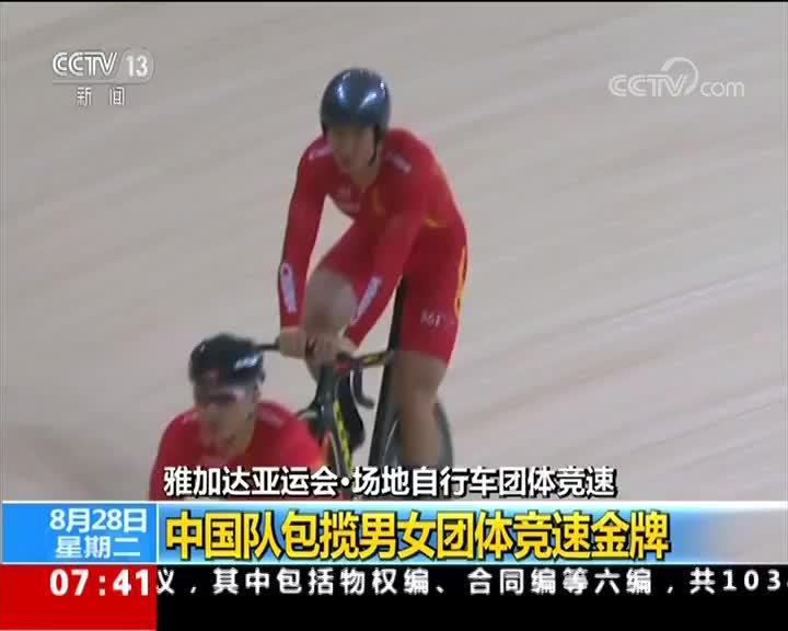 [视频]雅加达亚运会·场地自行车团体竞速 中国队包揽男女团体竞速金牌