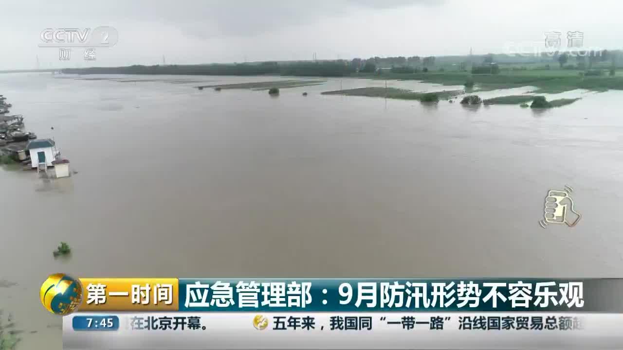 [视频]应急管理部:9月防汛形势不容乐观