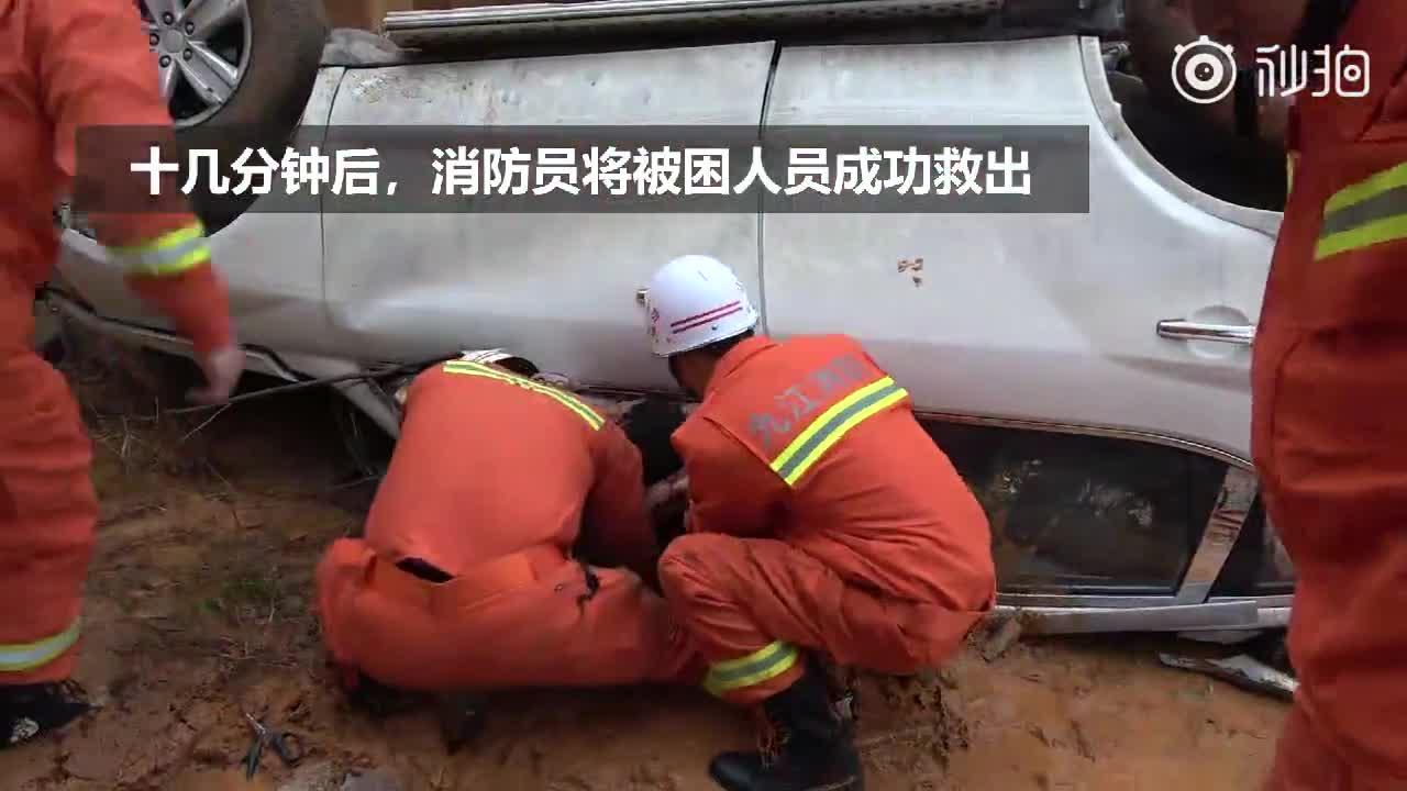 [视频]小车翻落桥下,惊险时刻他们趴在泥水中救人!