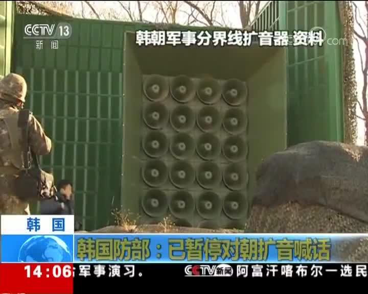 [视频]韩国防部:已暂停对朝扩音喊话