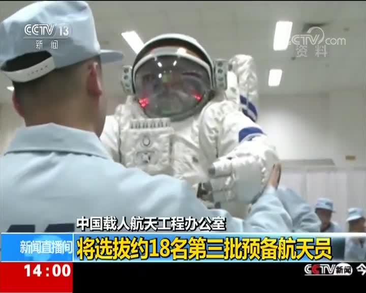 [视频]中国载人航天工程办公室 将选拔约18名第三批预备航天员