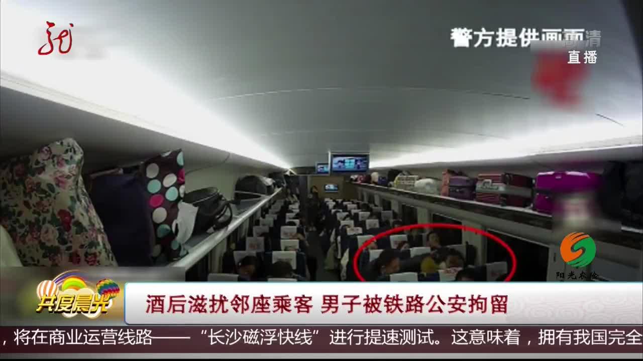 [视频]酒后滋扰邻座乘客 男子被铁路公安拘留