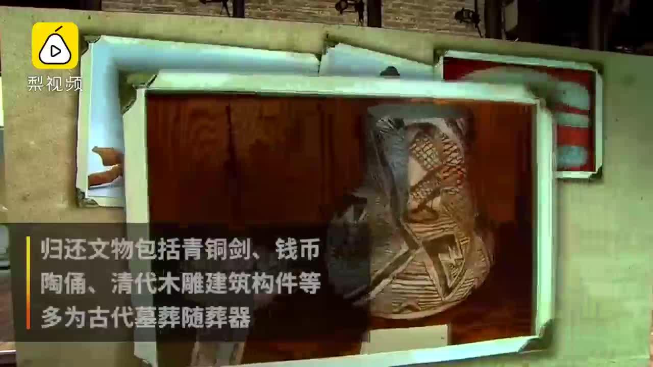 [视频]欢迎回家!美国向中国归还361件流失文物