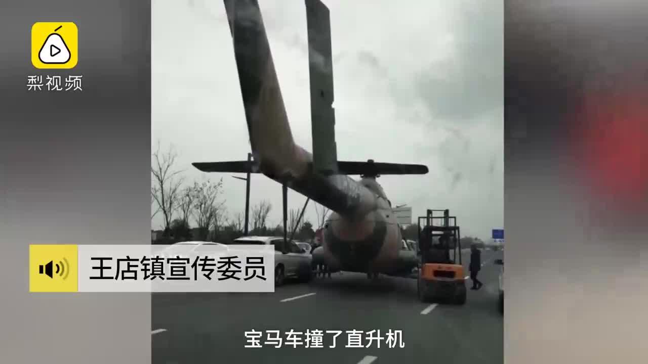[视频]宝马撞直升机?官方:展品飞机 没撞