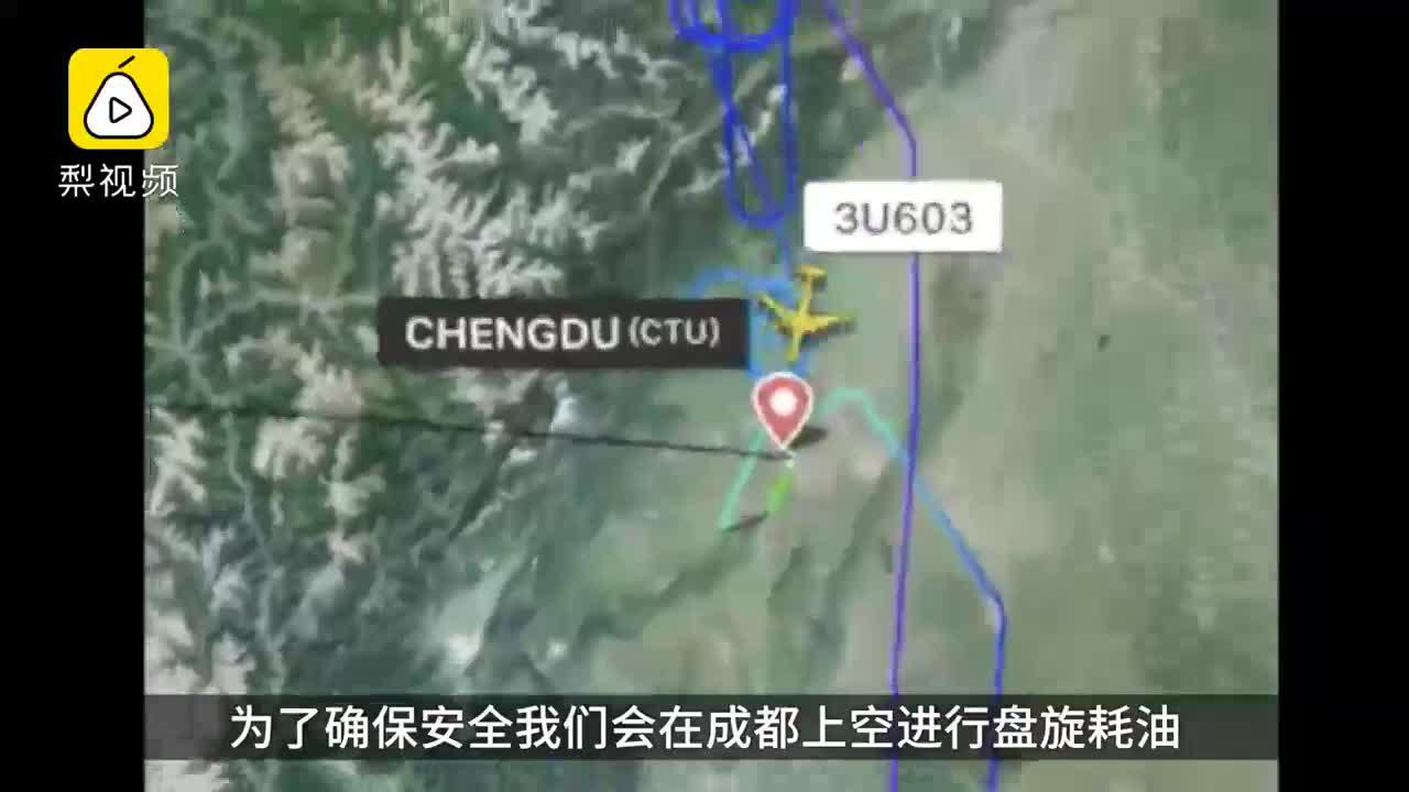 [视频]巴基斯坦关闭领空 川航被迫返航空中盘旋6小时30圈