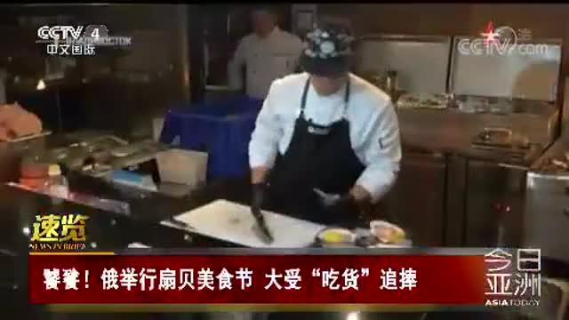 """[视频]俄举行扇贝美食节 大受""""吃货""""追捧"""