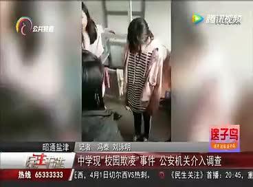 [视频]又现校园欺凌!中学女生在寝室遭同学轮番殴打