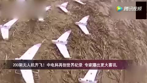 [视频]中国200架无人机集群齐飞再创新纪录